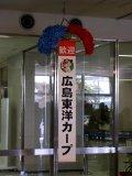 「歓迎 広島東洋カープ」