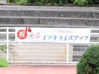 ibuki_02